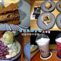 台中市美食 餐廳 烘焙 蛋糕西點 杏屋乳酪蛋糕 (大甲店) 照片