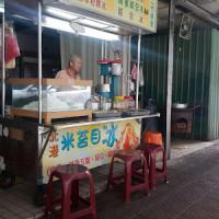 台北市美食 攤販 冰品、飲品 北港手工米苔目冰 照片