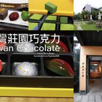 屏東縣美食 餐廳 烘焙 巧克力專賣 福灣莊園巧克力Fuwan Chocolate 照片