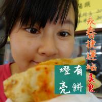 台北市美食 攤販 包類、餃類、餅類 燈亮有餅 照片