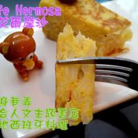 台南市美食 餐廳 異國料理 西班牙料理 Cafe Hermosa 艾爾摩莎 照片
