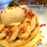 台中市美食 餐廳 烘焙 烘焙其他 Jamling cafe 台中店 照片