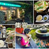 台北市美食 餐廳 飲料、甜品 泡沫紅茶店 集客人間茶館/台大店 照片