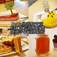 台北市美食 餐廳 飲料、甜品 飲料、甜品其他 DODO鳥甜點天堂 照片