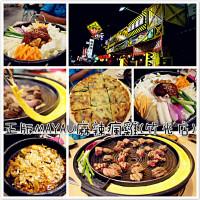 新竹市美食 餐廳 異國料理 韓式料理 Mayau麻藥瘋雞 (竹光店) 照片