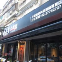 台北市美食 餐廳 火鍋 涮涮鍋 好食多涮涮鍋-大安店 照片