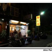台北市美食 餐廳 中式料理 御品閣 照片