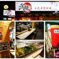 台中市美食 餐廳 異國料理 日式料理 武騰日式料理 照片