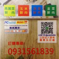 台中市美食 餐廳 中式料理 麵食點心 餃太郎冷凍水餃 照片