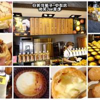 台中市美食 餐廳 烘焙 蛋糕西點 日芙洋菓子-中友店 照片