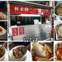 台中市美食 餐廳 中式料理 小吃 林家粿-阿嬤的古早味 照片