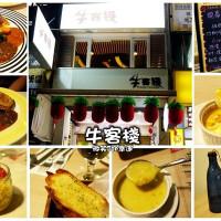 台中市美食 餐廳 餐廳燒烤 鐵板燒 牛客棧 照片