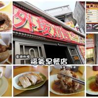 澎湖縣美食 餐廳 中式料理 中式早餐、宵夜 福氣早餐店 照片