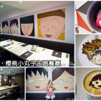 台北市美食 餐廳 異國料理 櫻桃小丸子主題餐廳 照片