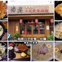 彰化縣美食 餐廳 異國料理 日式料理 尚將日式定食。拉麵 照片