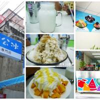 台中市美食 餐廳 飲料、甜品 兩碗公冰 明道店 照片