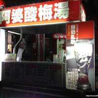 台中市美食 餐廳 飲料、甜品 飲料專賣店 阿婆酸梅湯 照片