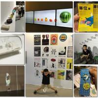 台北市休閒旅遊 景點 展覽館 單位展 (2016年7月1日~9月16日) 照片