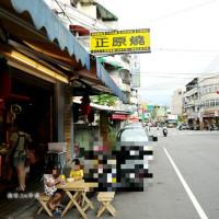 台中市美食 餐廳 餐廳燒烤 串燒 顏正原燒烤專賣 照片