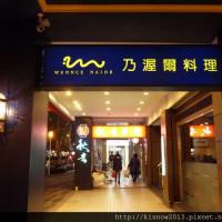 台北市 美食 餐廳 烘焙 蛋糕西點 Wennce Naior 乃渥爾料理 照片