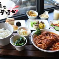 新北市美食 餐廳 異國料理 多國料理 鼻頭的午茶時光 照片