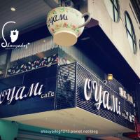 新北市美食 餐廳 異國料理 Oyami Caf'e 新埔店 照片
