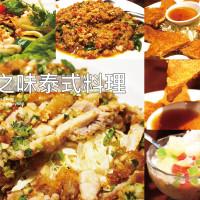 高雄市美食 餐廳 異國料理 泰式料理 泰之味~泰式料理 照片