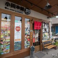 屏東縣美食 餐廳 異國料理 日式料理 小田本舖 照片