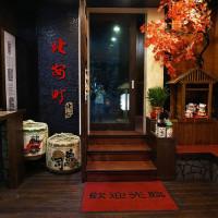 台北市美食 餐廳 異國料理 日式料理 北安町居酒屋 照片