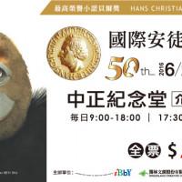 台北市休閒旅遊 景點 展覽館 國際安徒生插畫大獎50周年展 照片