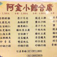 小美&叮叮_旅遊食記在阿金小館 pic_id=2564922