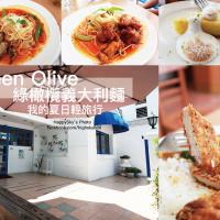 台南市美食 餐廳 異國料理 義式料理 綠橄欖義大利麵 照片
