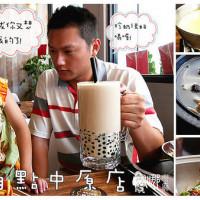 桃園市美食 餐廳 中式料理 台菜 茶自點複合式餐飲(新中北店) 照片