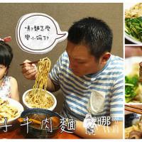 桃園市美食 餐廳 中式料理 中式料理其他 匠骰子牛肉麵中壢sogo店 照片