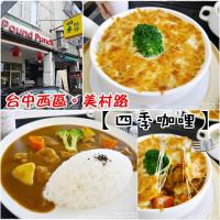 台中市美食 餐廳 異國料理 日式料理 四季咖哩 照片