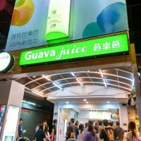 艾瑟兒在芭樂芭 Guava juice 裕民店 pic_id=2935944