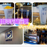 台南市美食 餐廳 咖啡、茶 咖啡、茶其他 咖啡平方(崇德店) 照片