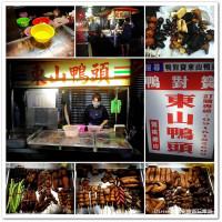 新北市美食 餐廳 中式料理 小吃 鴨對寶東山鴨頭 照片
