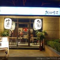 桃園市美食 餐廳 異國料理 日式料理 織田信長 照片