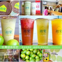台中市美食 餐廳 飲料、甜品 飲料專賣店 拾覺細做輕飲(大里分店) 照片