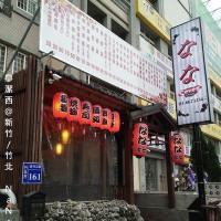 新竹縣美食 餐廳 異國料理 日式料理 なな(seven)日本料理 照片