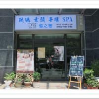 新竹縣休閒旅遊 運動休閒 SPA養生館 琉璃手雕氣流SPA 照片