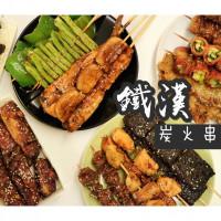 台南市美食 攤販 攤販燒烤 鐵漢炭火串燒 照片