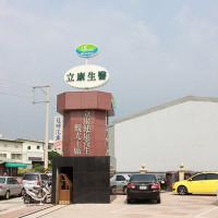 苗栗縣休閒旅遊 景點 觀光工廠 立康健康養生觀光工廠 照片