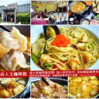 台中市美食 餐廳 異國料理 多國料理 風尚人文咖啡館(大甲店) 照片