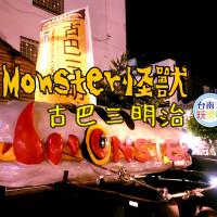 台南市美食 攤販 異國小吃 Monster怪獸古巴三明治 照片