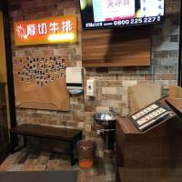 新竹縣美食 餐廳 異國料理 美式料理 厚切牛排(新竹竹北店) 照片