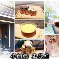 台南市美食 餐廳 飲料、甜品 小銅鍋甜點正興店 照片