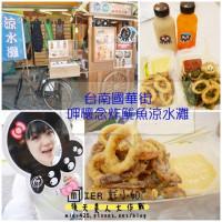 台南市美食 攤販 台式小吃 呷懷念炸魷魚涼水灘 照片