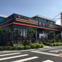新竹縣美食 餐廳 火鍋 涮涮鍋 樂崎火鍋湖口店 照片